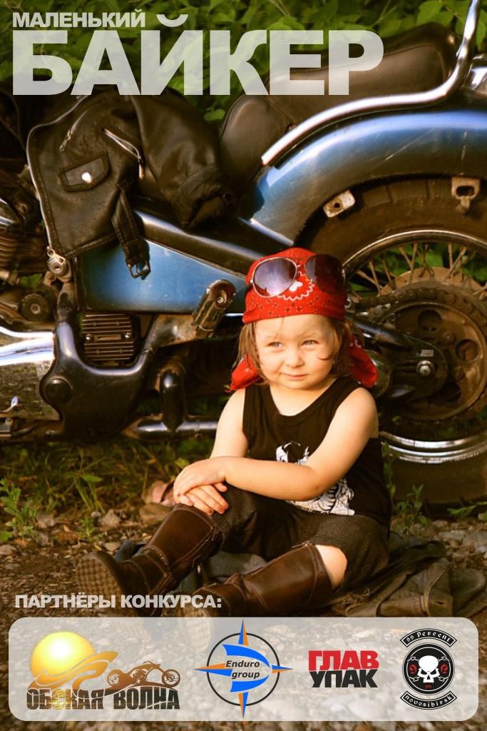 фото маленький байкер
